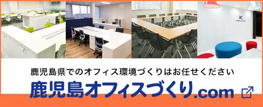 鹿児島オフィスづくり.com